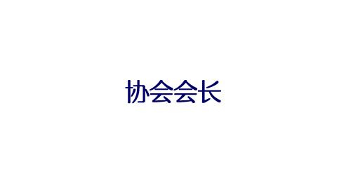 张俊永-会长