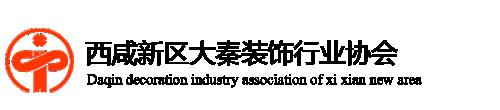 西咸新区大秦装饰行业协会