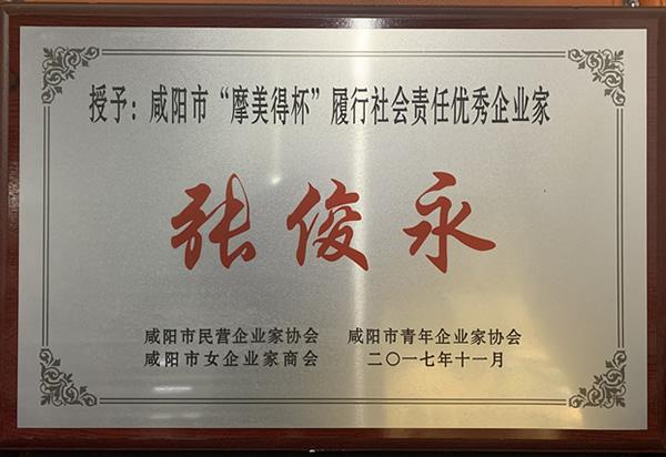 咸阳市优秀企业家