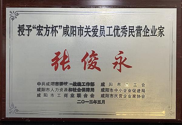 咸阳市关爱员工优秀企业家