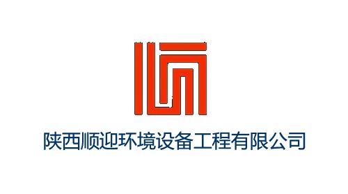 陕西顺迎环境设备工程有限公司