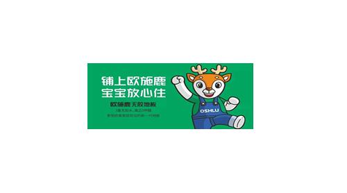 咸阳鑫科塑业有限公司
