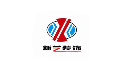 咸阳新艺装饰工程有限责任公司