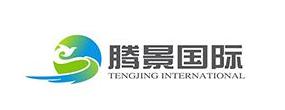 昆明景腾国际旅行社