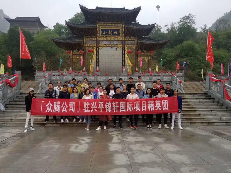 4月26日,陕西众腾房地产营销策划有限公司组织优秀员工踏青春游