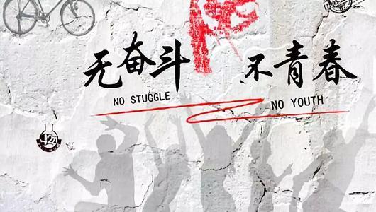 中华民族奋斗的基点是自力更生