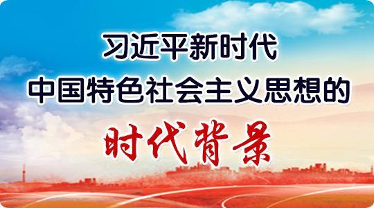 用习近平新时代中国特色社会主义思想铸魂育人
