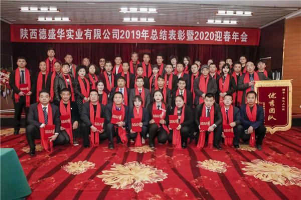 陕西德盛华实业有限公司2019年总结表彰暨2020迎春年会成功举办