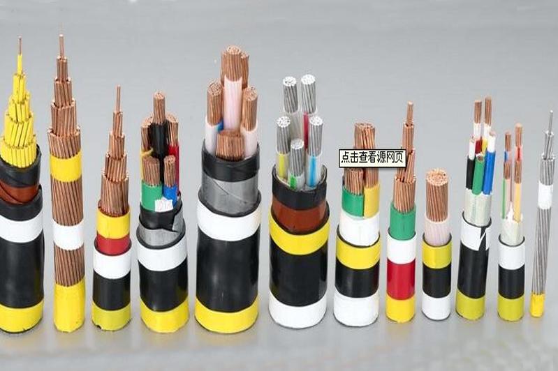 高低压电力电缆