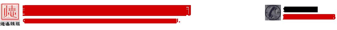 貴州凱時國際app首頁下載有限公司
