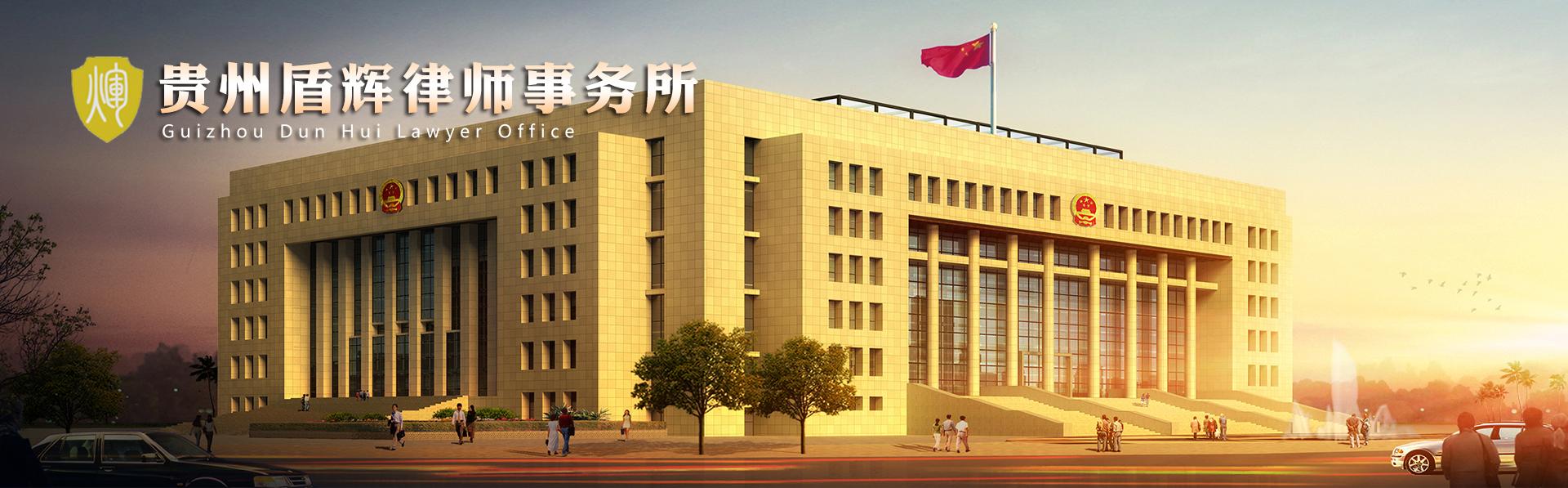 贵州盾辉律师事务所