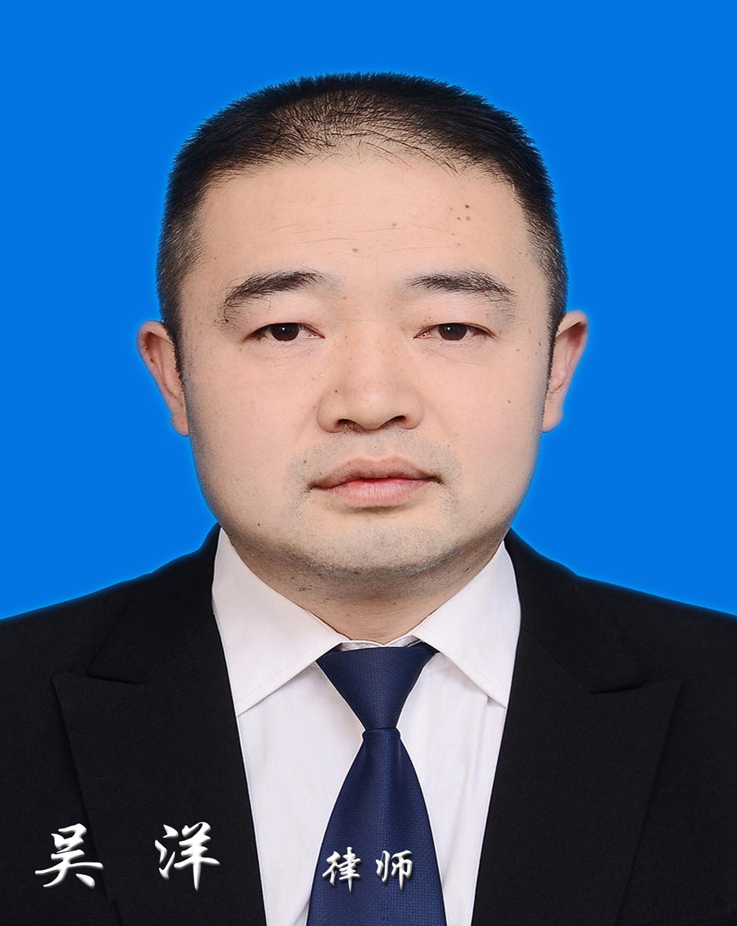 吴洋    律师