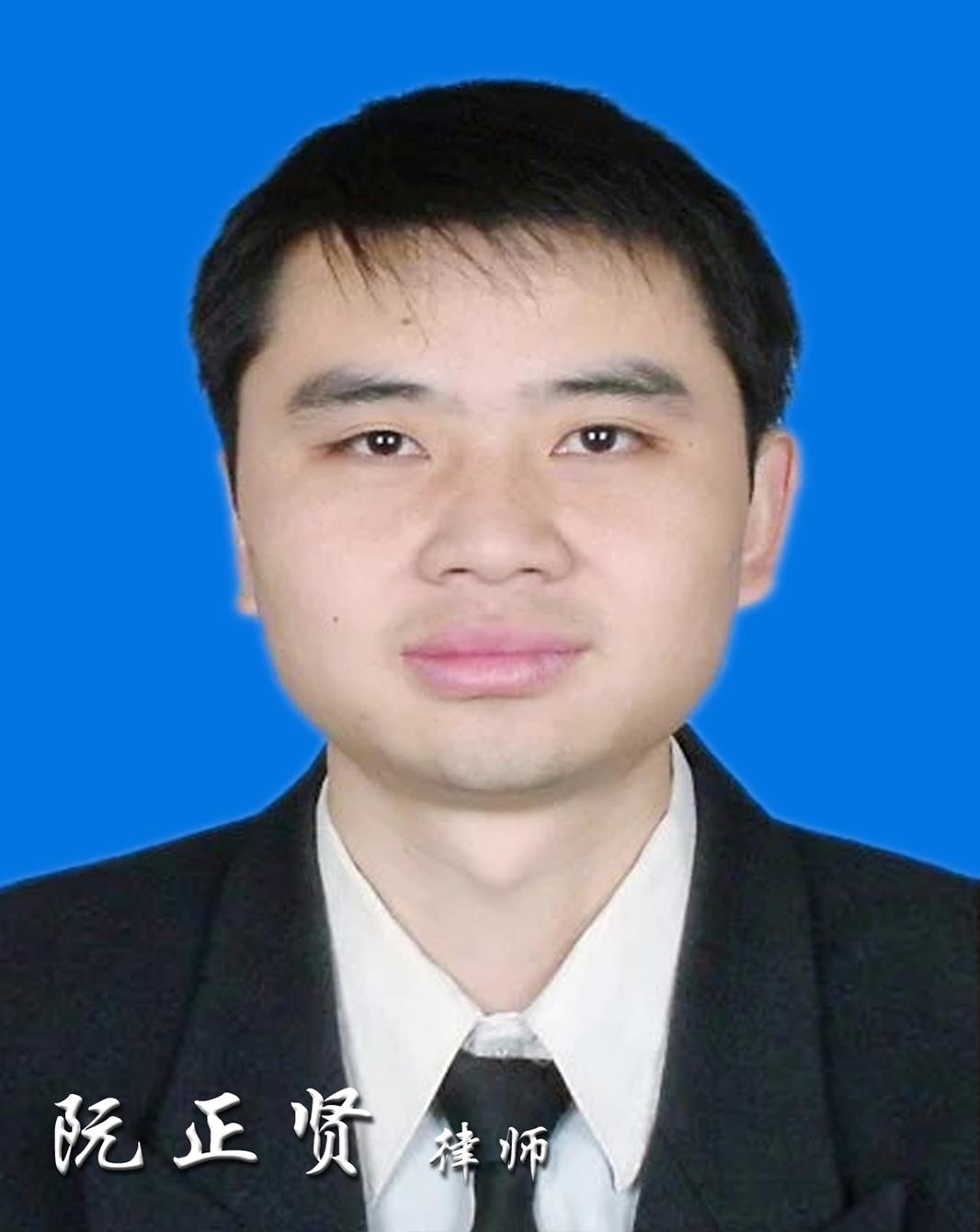 阮正贤   律师