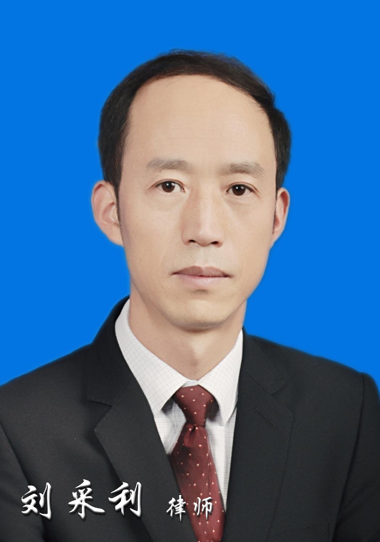刘采利律师