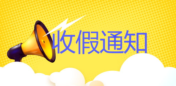 西安網站推廣公司2020年國慶節收假通知