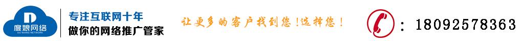 西安度娘網絡科技有限公司