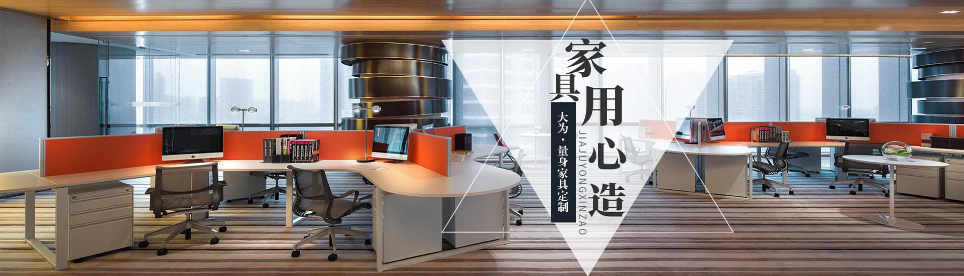 北京办公家具公司