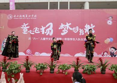 """变脸受邀参加沣西新城第四学校庆""""六一""""活动"""