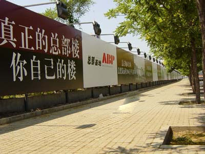 围墙广告牌制作