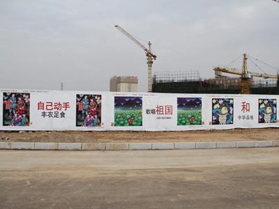 工地围栏广告