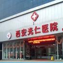 咸阳医院指示牌