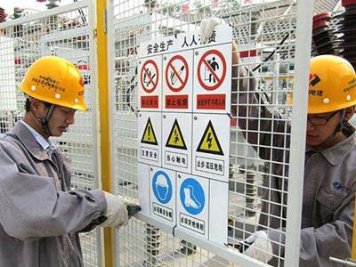工地警示牌安装施工现场