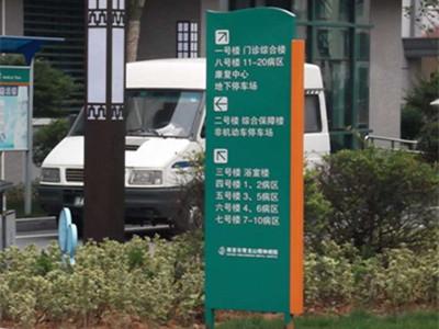 医院标识导视牌安装案例