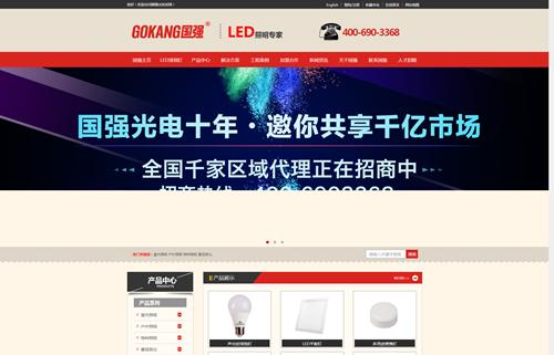 陕西国强光电科技有限公司