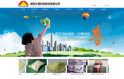 咸阳三精科技股份有限公司