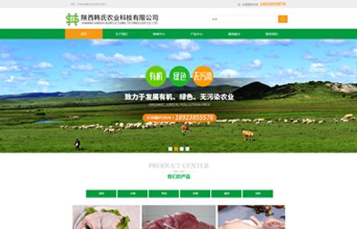 陕西韩氏农业科技有限公司