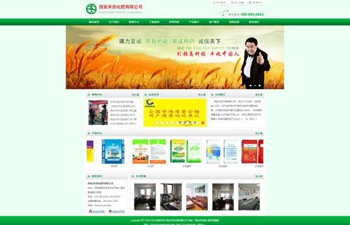 西安禾田化肥有限公司
