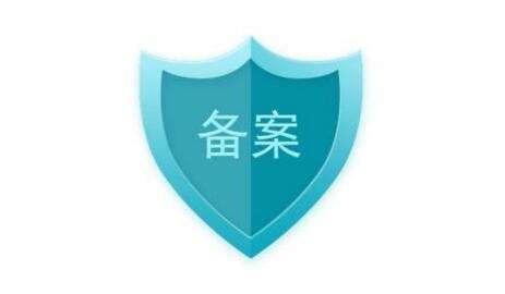 铜川佰亿网络公司:网站域名备案你必须要知道的事情