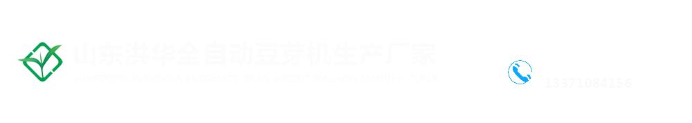 山东洪华全自动豆芽机生产厂家_Logo