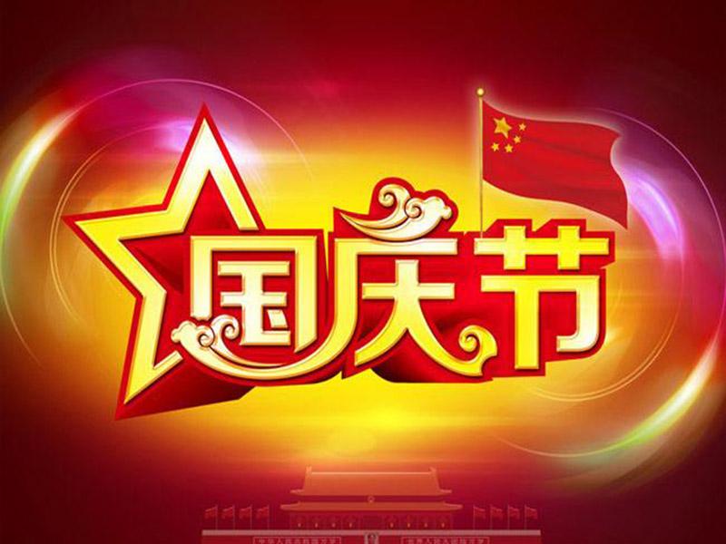 夹江瓷砖商家2019国庆节后上班通知