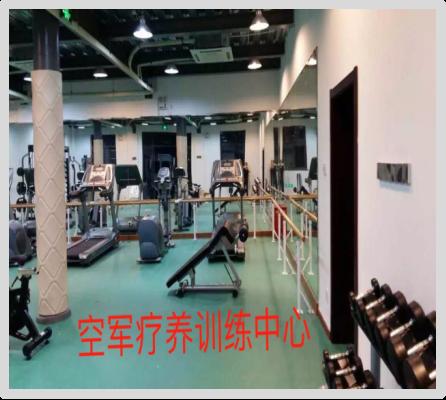 空军疗养训练中心健身房项目