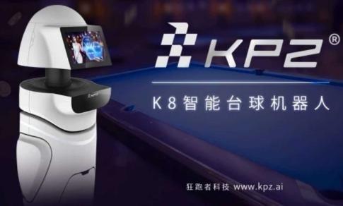 狂跑者K8智能台球机器人