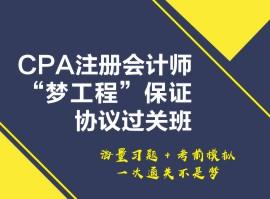 "CPA注册会计师""梦工程""保证协议过关班"