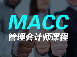 美国管理会计师macc