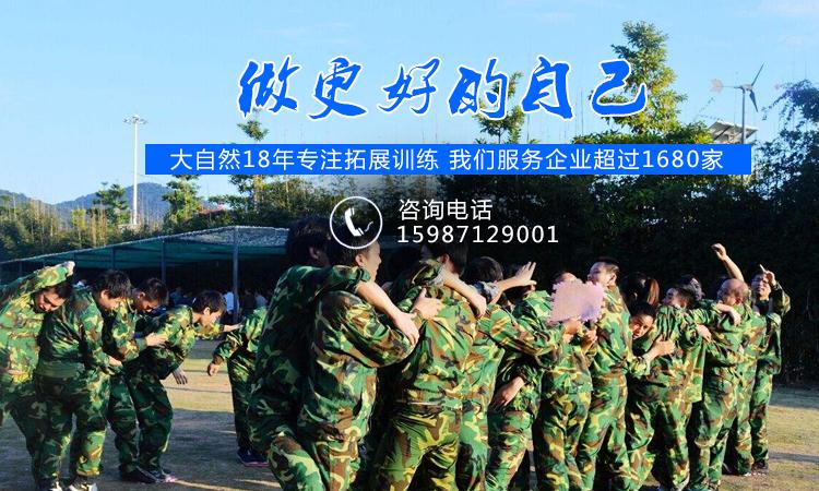 昆明团队户外拓展训练机构