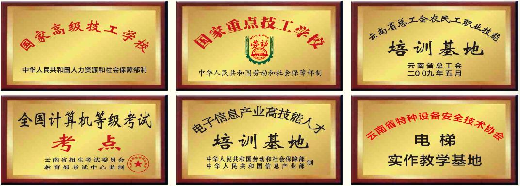 想要就业有保障何不选择云南省昆明市技工学校