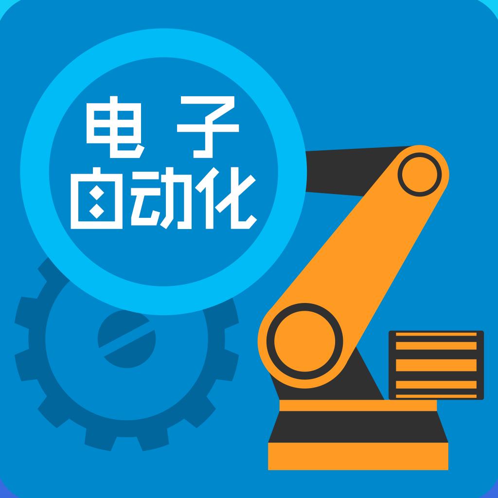 深圳电子自动化机械设备采购上电子自动化平台APP购买更多优惠等着您