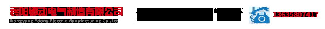 湖北鄂動機電設備制造有限公司