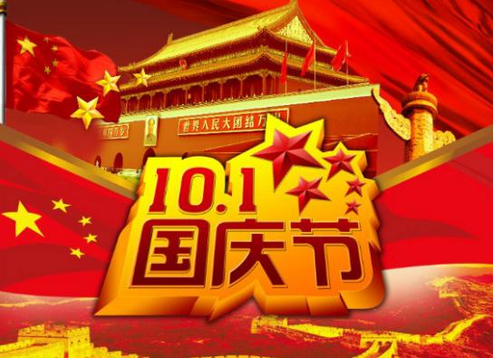 陜西益利德軟件科技有限公司2019年國慶放假通知