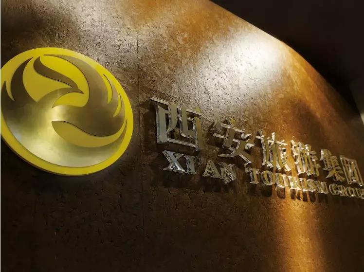 西安旅游集團有限責任公司