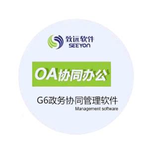 致遠G6政務協同軟件