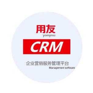 用友CRM