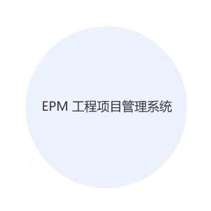 EPM 工程項目管理系統