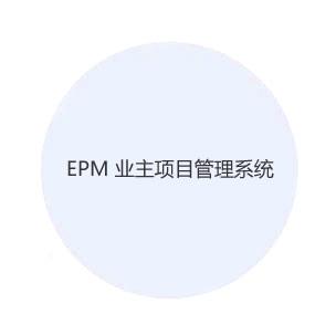 EPM 業主項目管理系統
