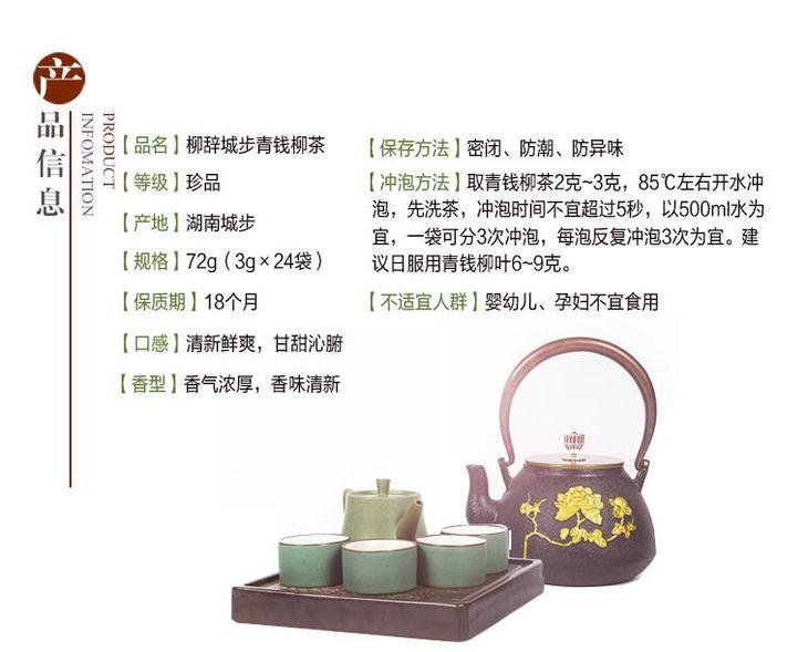 柳辞城步青钱柳茶产品介绍