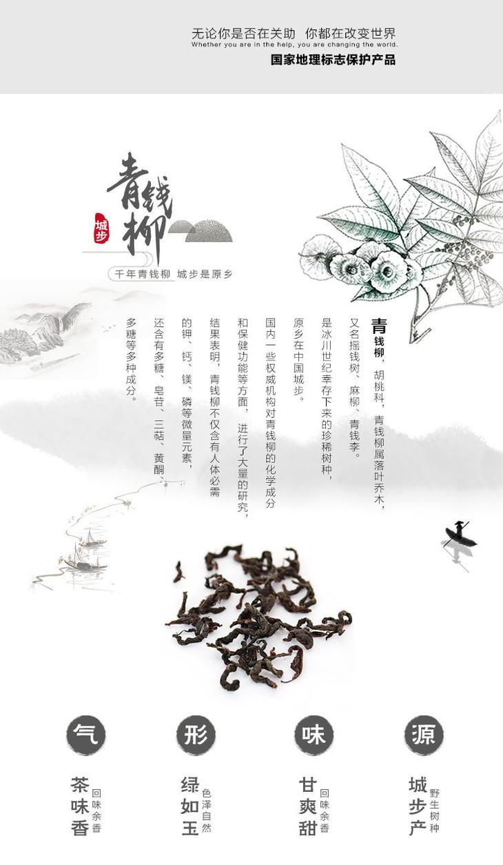 湖南邵阳城步特产青钱柳茶